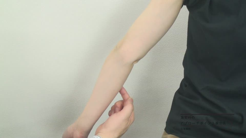 「動画で覚える石垣雅則の施術メソッド」第06回 腕部