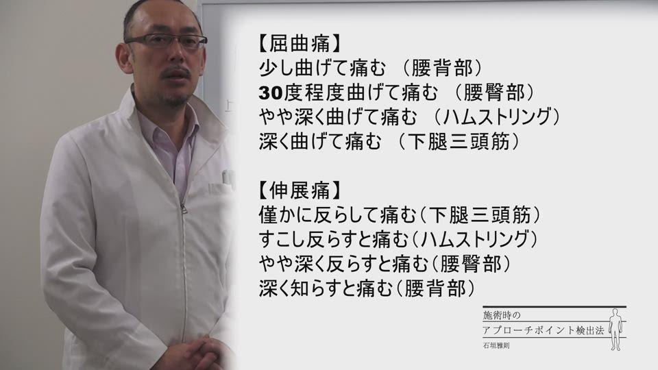 「動画で覚える石垣雅則の施術メソッド」第01回 腰部I 症状の緩和
