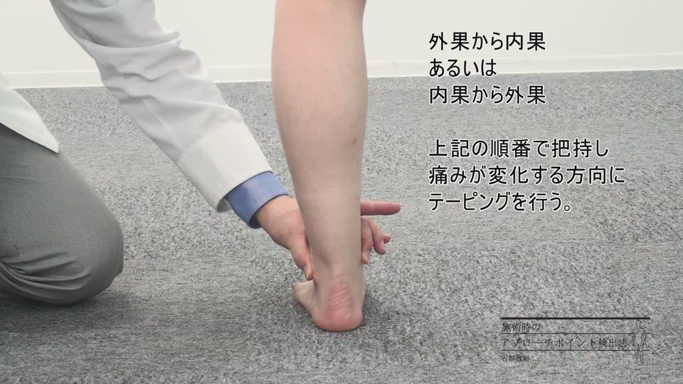「動画で覚える石垣雅則の施術メソッド」第04回 足関節周辺の症状緩和
