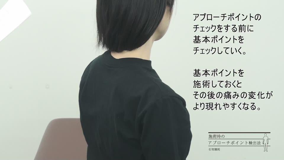 「動画で覚える石垣雅則の施術メソッド」第03回 肩周辺の症状緩和