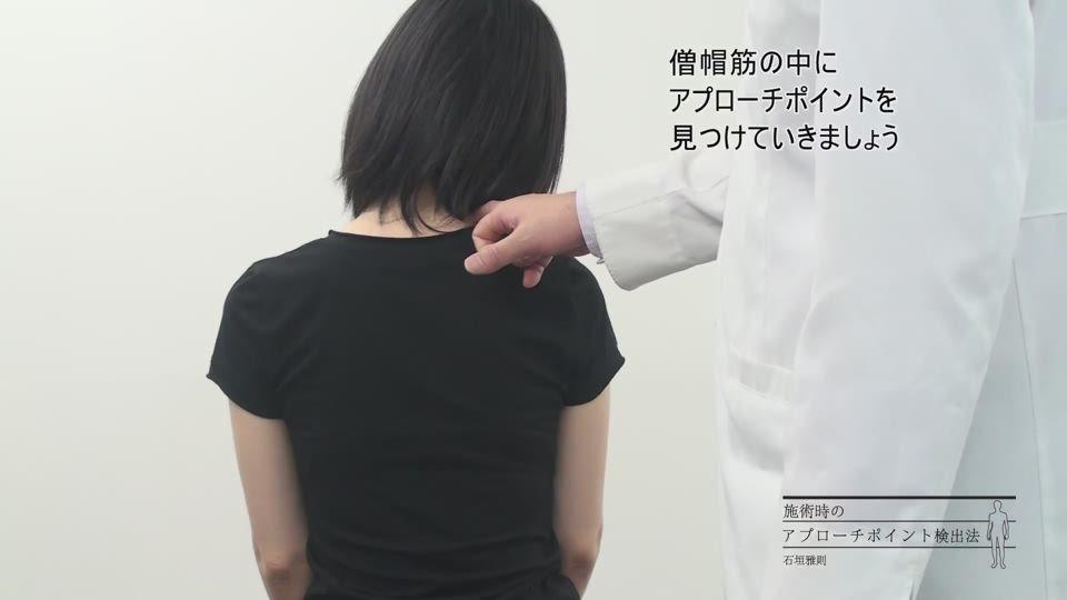 「動画で覚える石垣雅則の施術メソッド」第09回 頸部