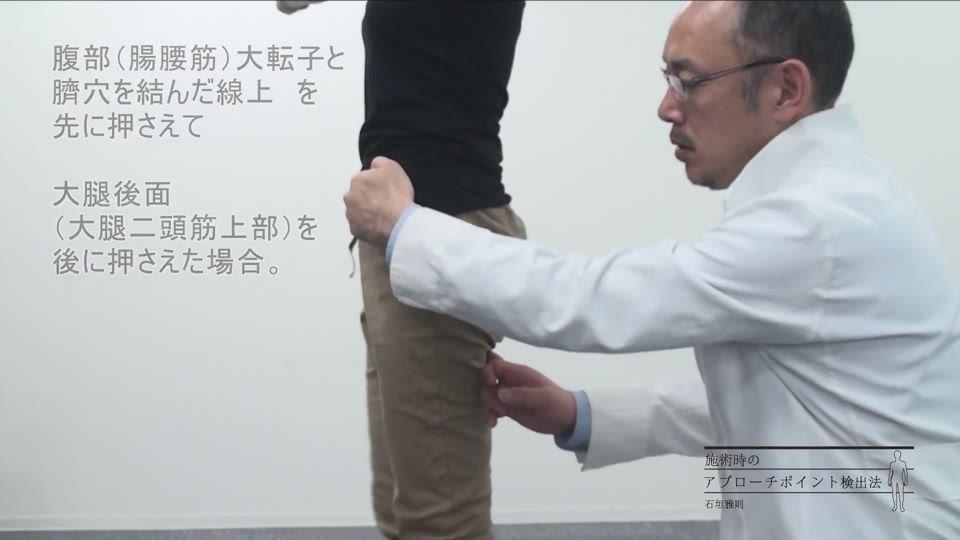 「動画で覚える石垣雅則の施術メソッド」第07回 股関節