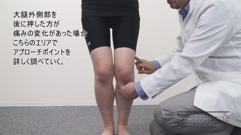 「動画で覚える石垣雅則の施術メソッド」第05回 下肢 膝 周辺の症状緩和
