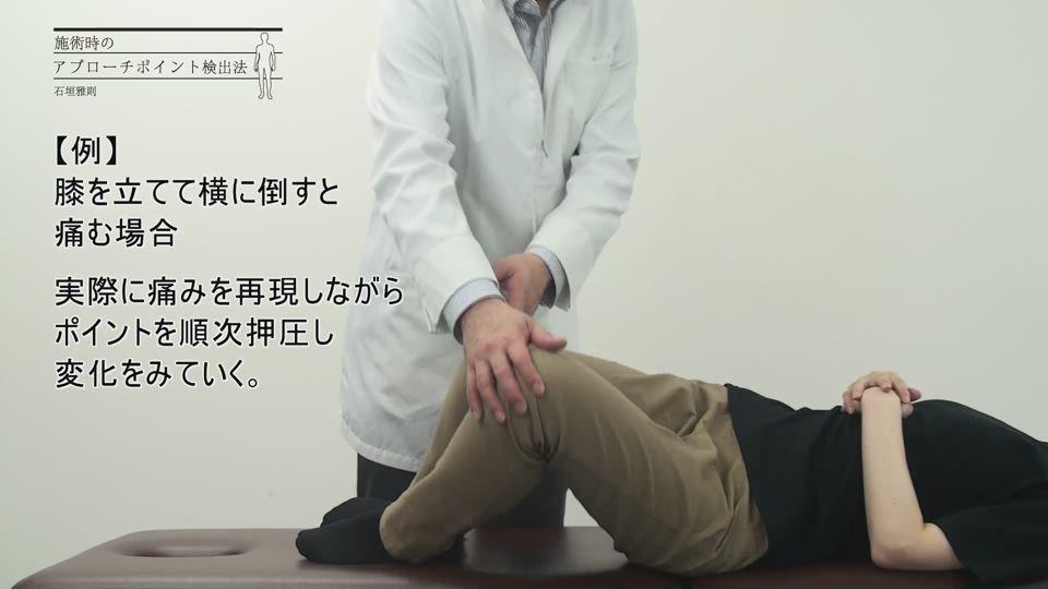 「動画で覚える石垣雅則の施術メソッド」第02回 腰部II 症状の緩和