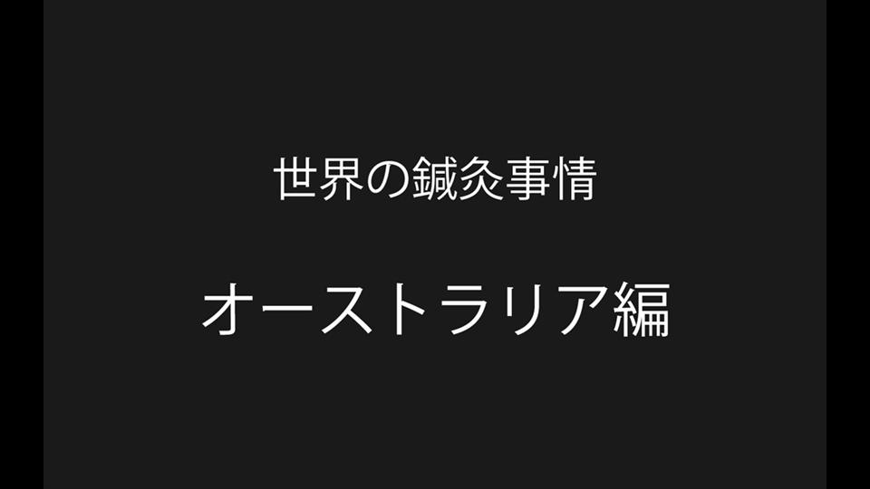 「日本だけじゃない! 海外における鍼灸事情」第4回 オーストラリア